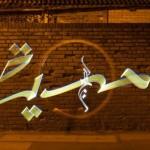 Svetlosna kaligrafija