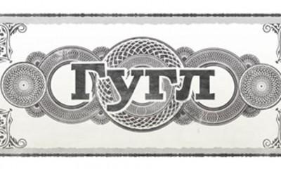Google nam čestita Dan državnosti  %Post Title