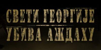 Sveti Georgije Ubiva Aždahu u bioskopima  %Post Title