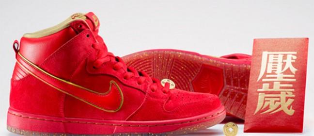 Nike za Kinesku Novu godinu