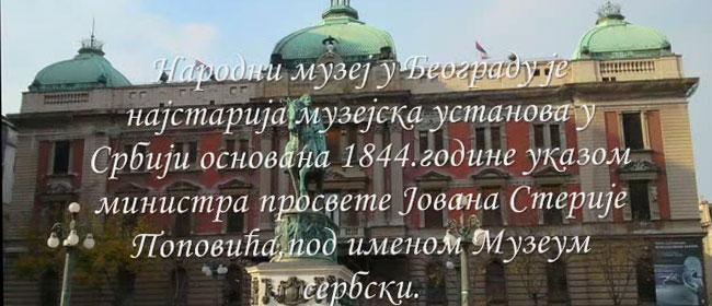Besplatan obilazak Narodnog muzeja