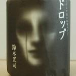 Japanski horor  %Post Title