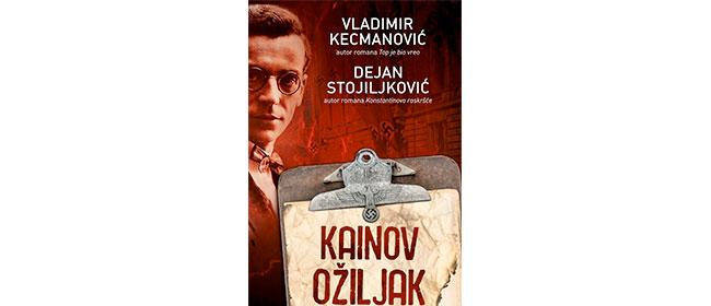 Kainov ožiljak, Vladimir Kecmanović i Dejan Stojiljković