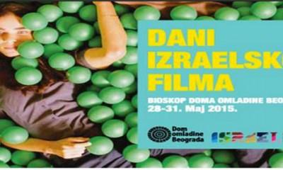 Dani Izraelskog Filma 2015.