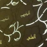 Džamija iz 1001 noći  %Post Title
