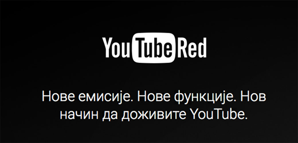 Niko ne želi da plaća YouTube