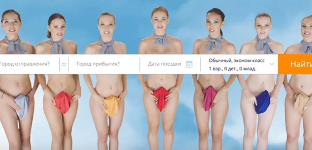 Gole stjuardese u reklami