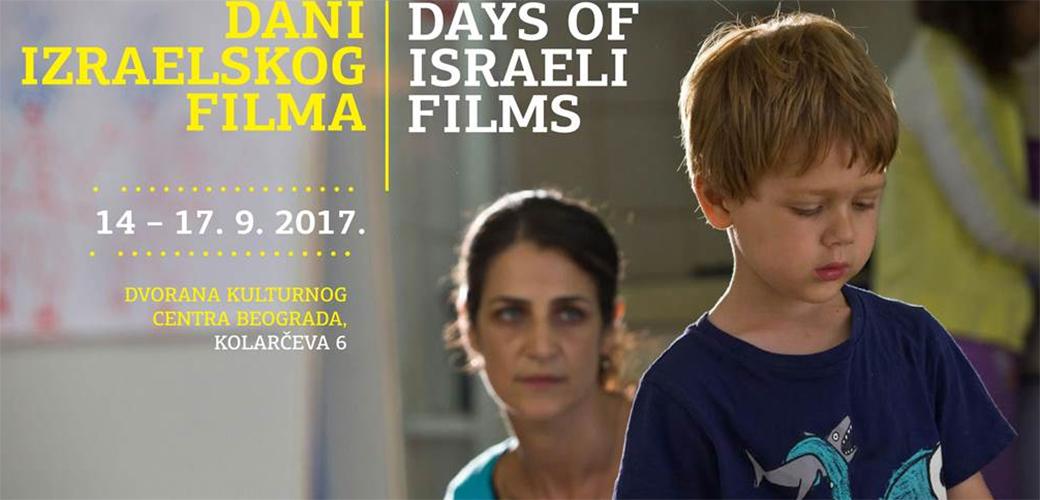 Slika: Dani izraelskog filma u Beogradu