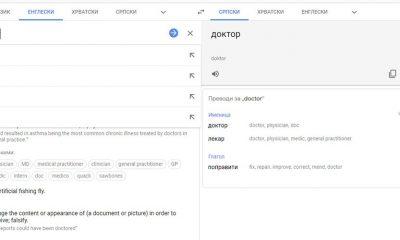 Google Translate više neće diskriminisati
