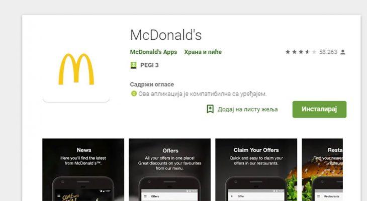 U Srbiji dostupna McDonald's aplikacija