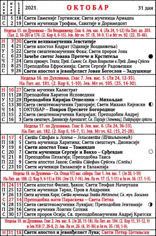pravoslavni-kalendar-2021-oktobar